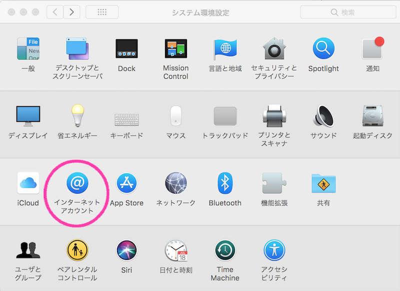 MacにGoogleのセッティング1