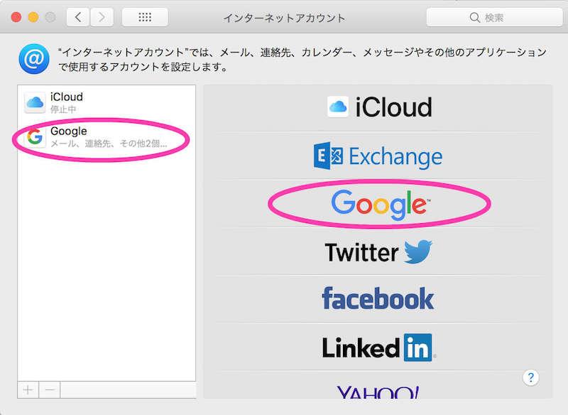 MacにGoogleセッティング2