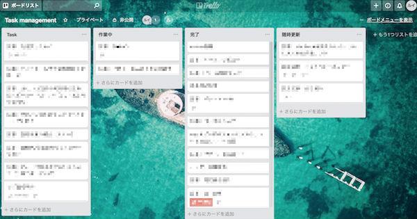 Trello_無料で使えるタスク管理ツール