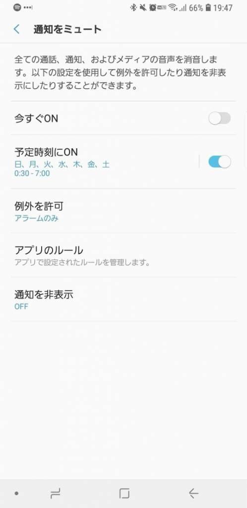 GalaxyS8+ おやすみモード設定 通知ミュート