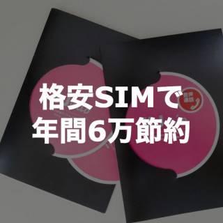 格安SIMのIIJmioで年間6万円節約、みおふぉ