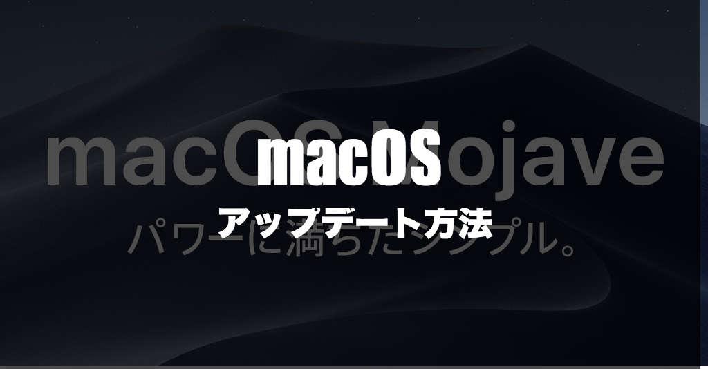 macOSのアップデート方法