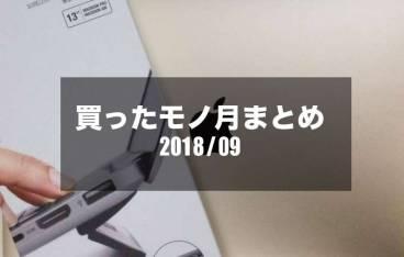 ルイログが先月買ったものをまとめました。2018年9月