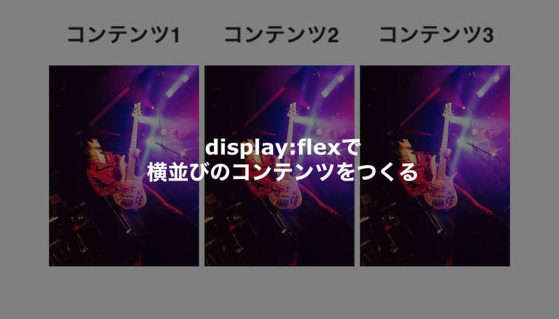 display:flexで横並びのコンテンツを作る方法