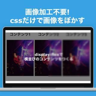 画像加工不要!cssだけで画像をぼかす方法。