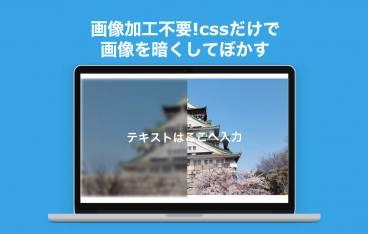 画像加工不要!cssだけで画像を暗くしてぼかす。
