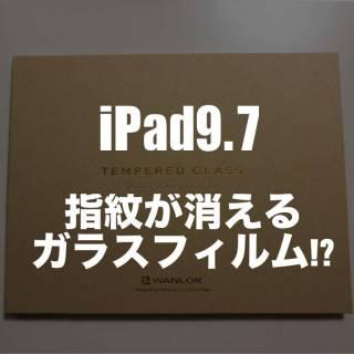WANLOK iPad 9.7 インチ用 全面保護ガラスフィルム。指紋が消えるガラスフィルム。