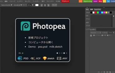Photopeaは無料で使える画像編集ツール。Photoshopライクで使いやすい。