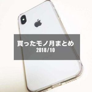 ルイログの買ったモノ月まとめ。2018年10月。iPhoneXやPhilipsの生活雑貨やMacBookのUSBハブ等。