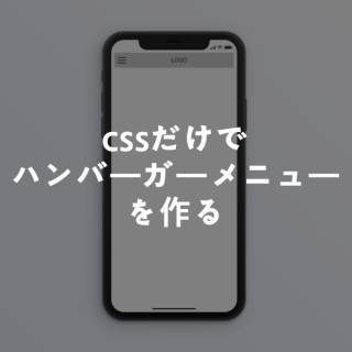 cssだけでハンバーガーメニューを作る。htmlリファレンス。