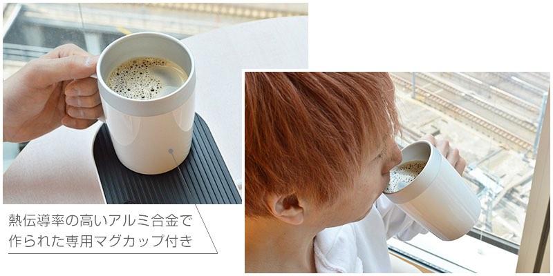熱伝導率の高いアルミ合金で作られた専用マグカップ付き。