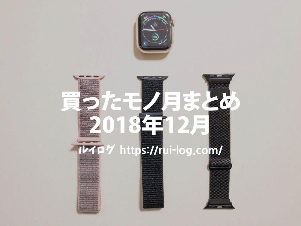 ルイログが買ったモノ月まとめ2018年12月