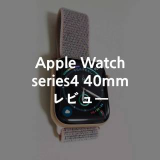 Apple Watch series4 40mmをレビュー