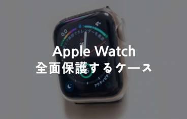 Apple Watch series4を全面保護するケース。