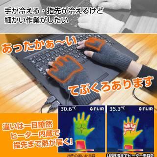 USBヒーター手袋で指先まで暖かい
