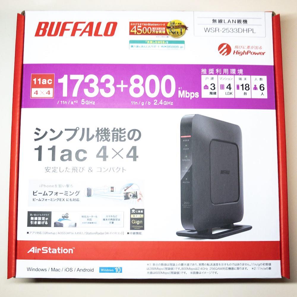 バッファローのWi-Fiルーター「wsr-2533dhpl」を購入しレビュー