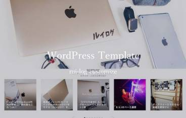 WordPressテンプレートカスタマイズーrui-log