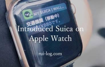 Apple Watch series4 にSuicaを導入したら超絶便利だった