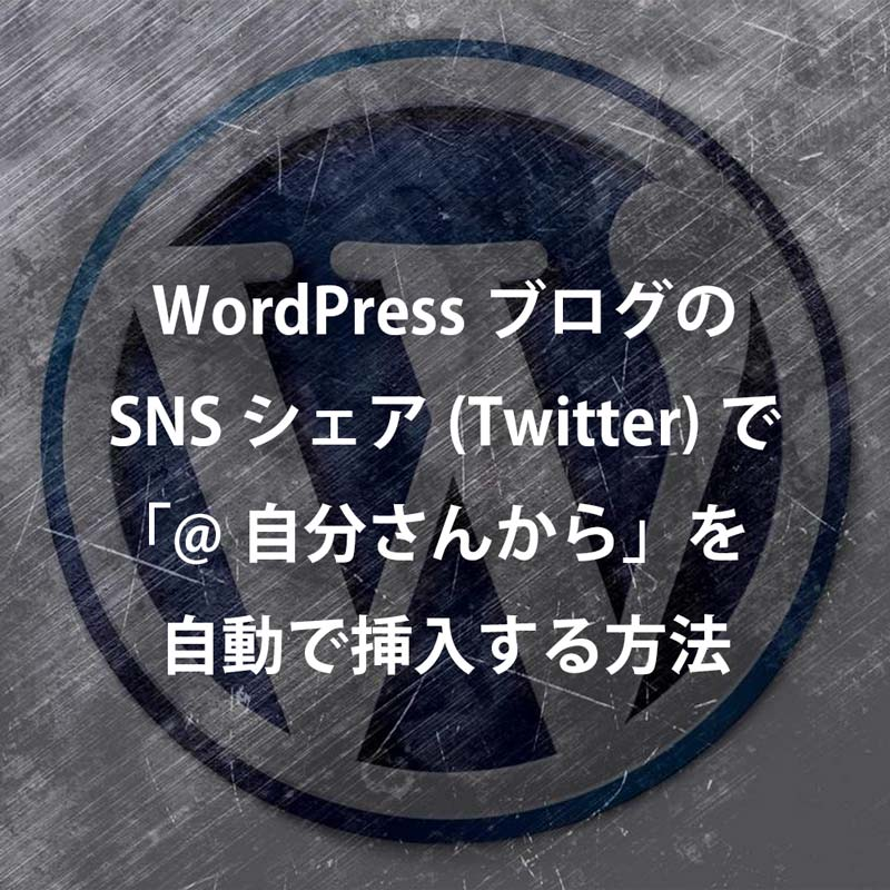 WordPressブログのSNSシェア(Twitter)で@自分さんからを自動で挿入する方法