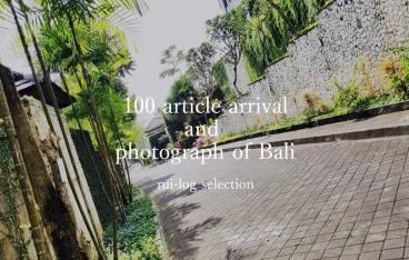 100記事到達とバリ島の綺麗な自然の写真