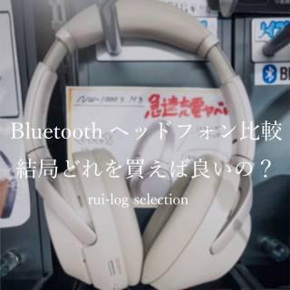 Bluetoothヘッドフォン比較。結局どれを買えば良いの?