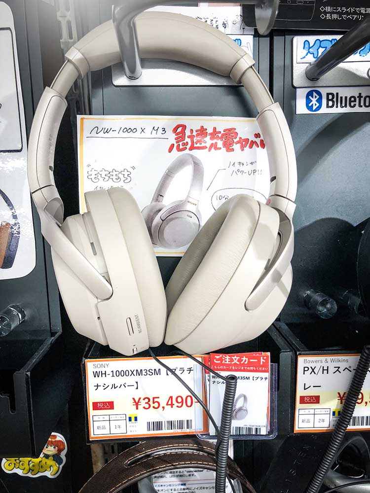 SonyのWH-1000XM3