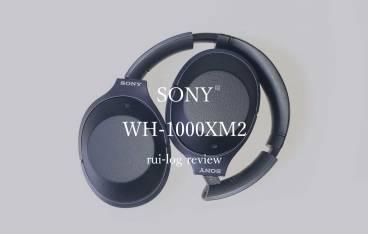 SONYのBluetoothヘッドホン「WH-1000XM2」を購入レビュー