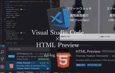 Visual Studio Codeの拡張機能「HTML Preview」でリアルタイムプレビューをする