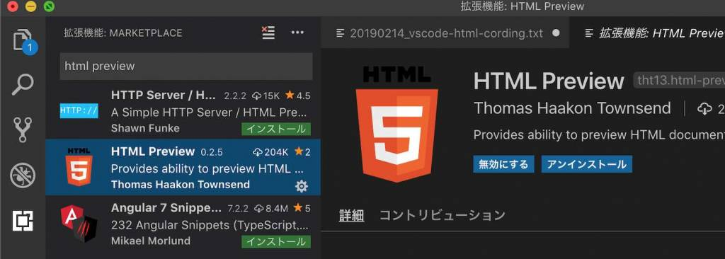 Visual Studio Codeの拡張機能「HTML Preview」