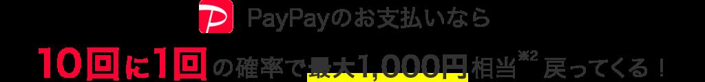 PayPayのお支払いなら10回に1回の確率で最大1000円相当戻ってくる