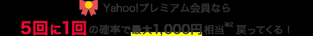 Yahoo!プレミアム会員なら5回に1回の確率で最大1000円相当戻ってくる
