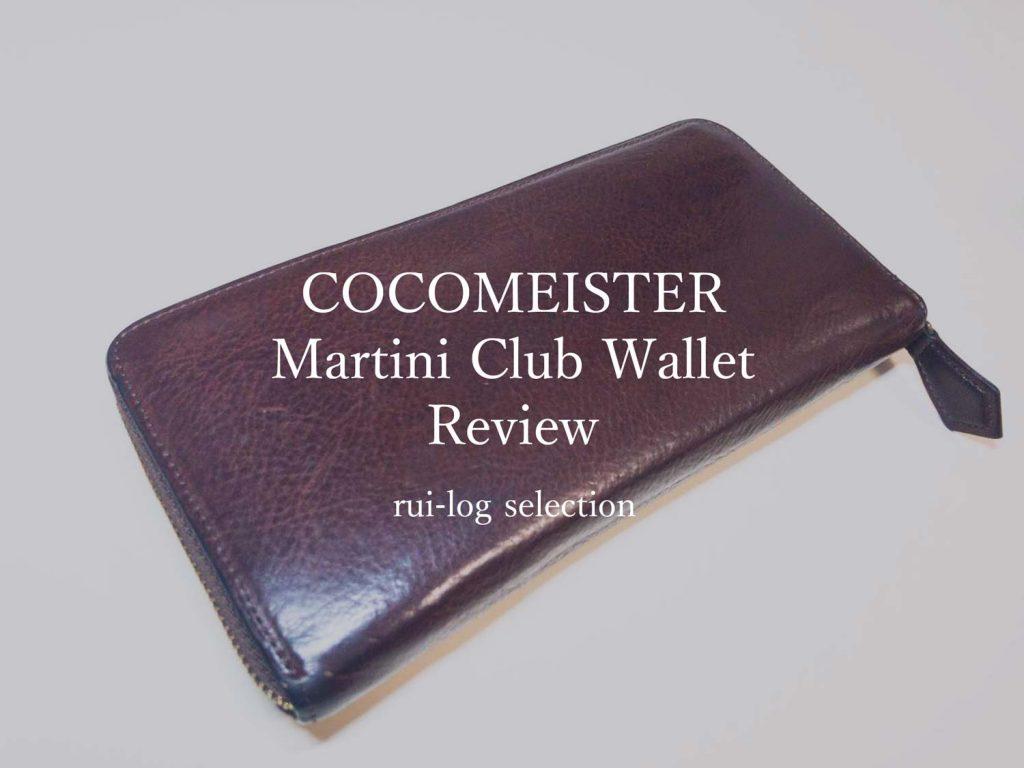 ココマイスター(COCOMEISTER)の革財布マルティーニシリーズをレビュー