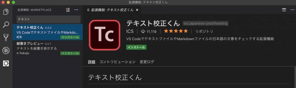 VisualStudioCodeの機能拡張「テキスト校正くん」で正しい日本語文章を