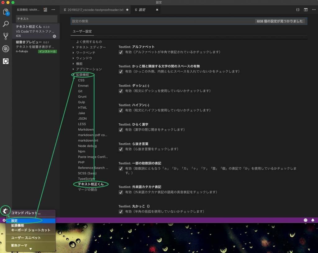 VisualStudioCodeの機能拡張「テキスト校正くん」設定パネルを開く