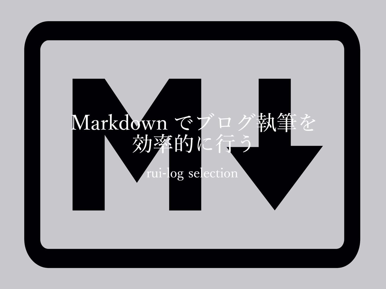 Markdownでブログ執筆を効率的に行う