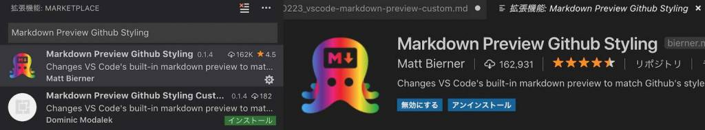 Markdown Preview Github StylingでMarkdownのプレビューをカスタマイズ