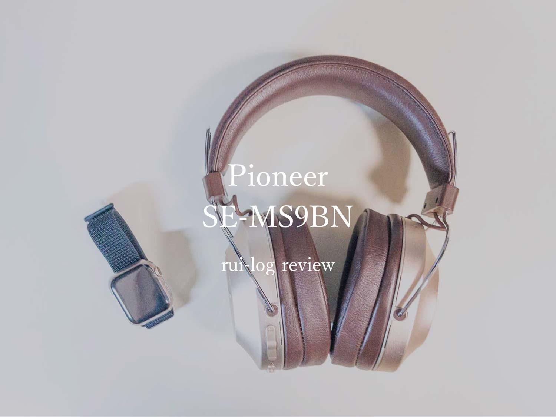 PioneerのノイズキャンセリングBluetoothヘッドホン「SE-MS9BN」をレビュー