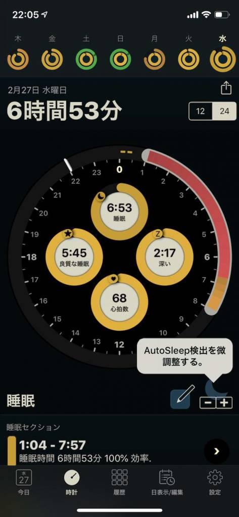 AppleWatchで睡眠トラッキングをするためのアプリAutoSleep
