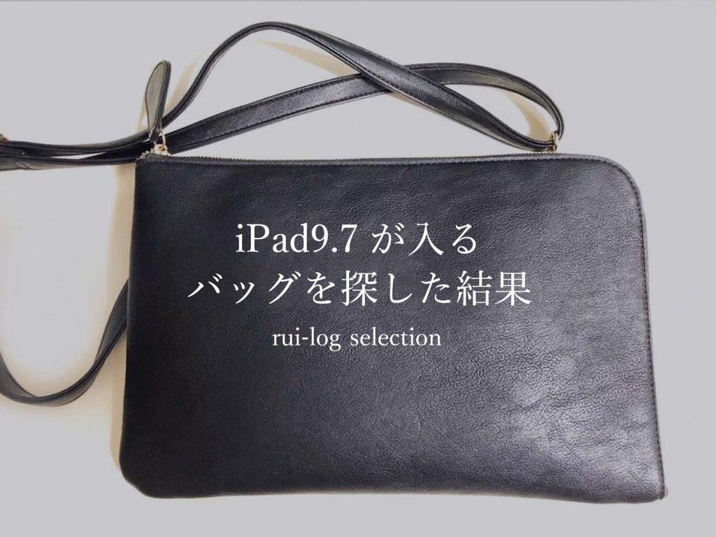 iPad9.7が入るバッグを探した結果