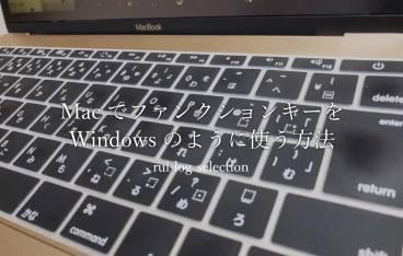 MacでF1~F12のファンクションキーをWindowsのように使う方法