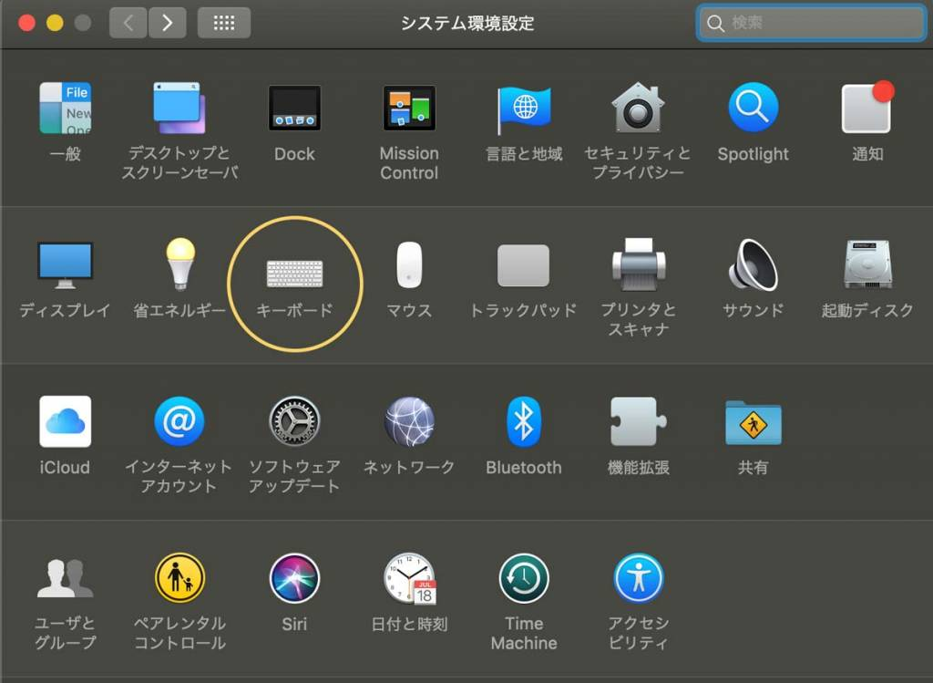 Macのシステム環境設定、キーボード設定の場所