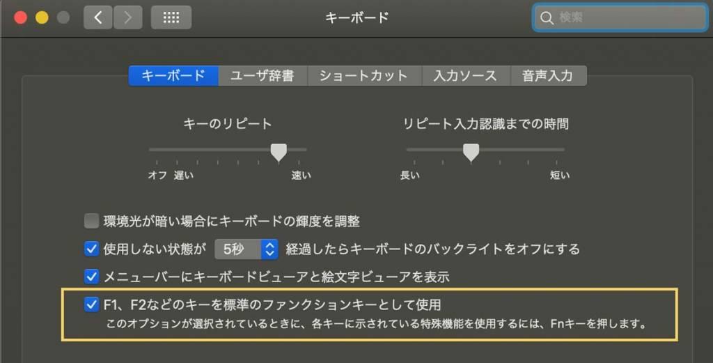 MacでファンクションキーをWindowsのように使うための設定