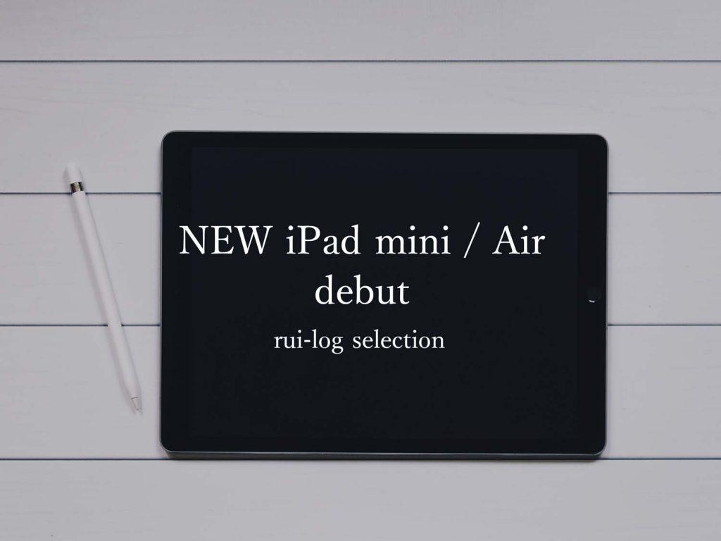 新型iPadmini、iPadAir発表