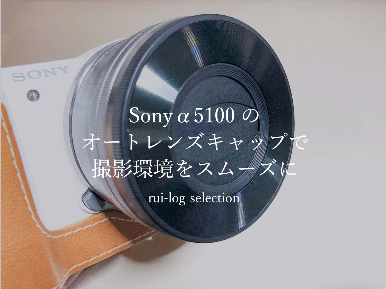 Sonyのミラーレス一眼カメラα5100のオートレンズキャップで撮影環境をスムーズに