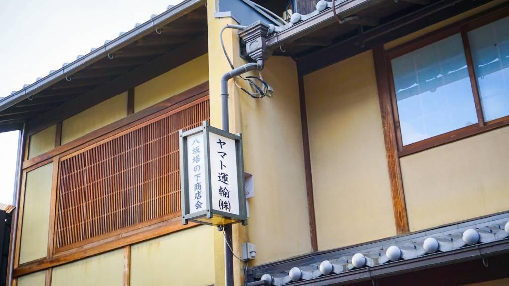 α5100で撮影した京都のヤマト運輸