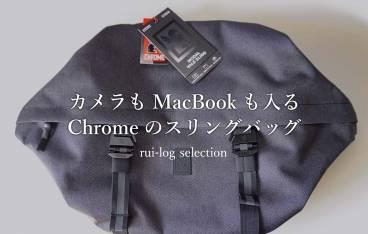 カメラもMacBookも入るChromeのスリングバッグVALE SLING BG267BKをレビュー