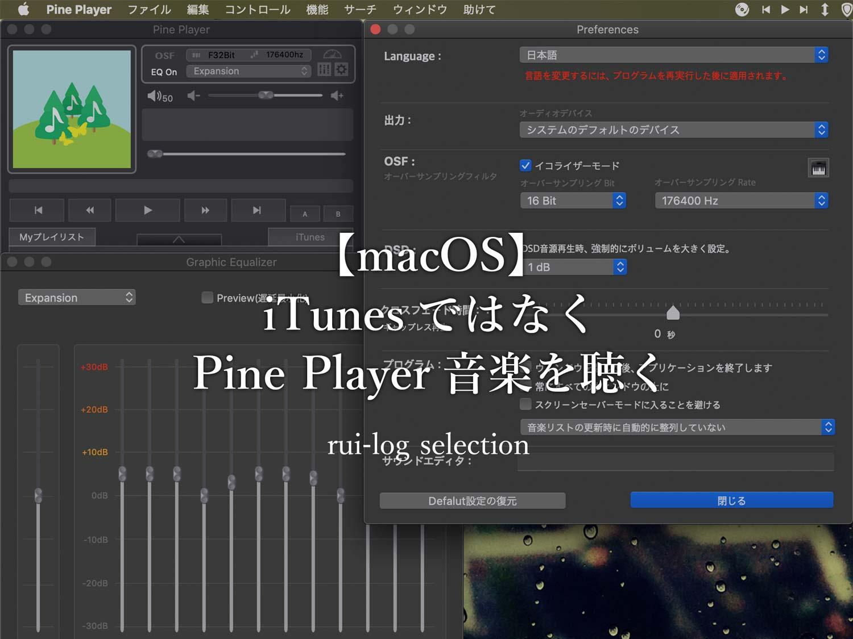【macOS】iTunesではなくPine Playerで音楽を聴く