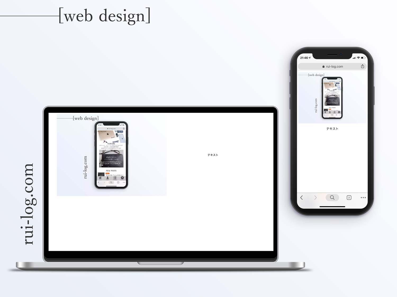 【コピペで簡単】CSSで端末によって横並びと縦並びを気持ちよく見えるようにする