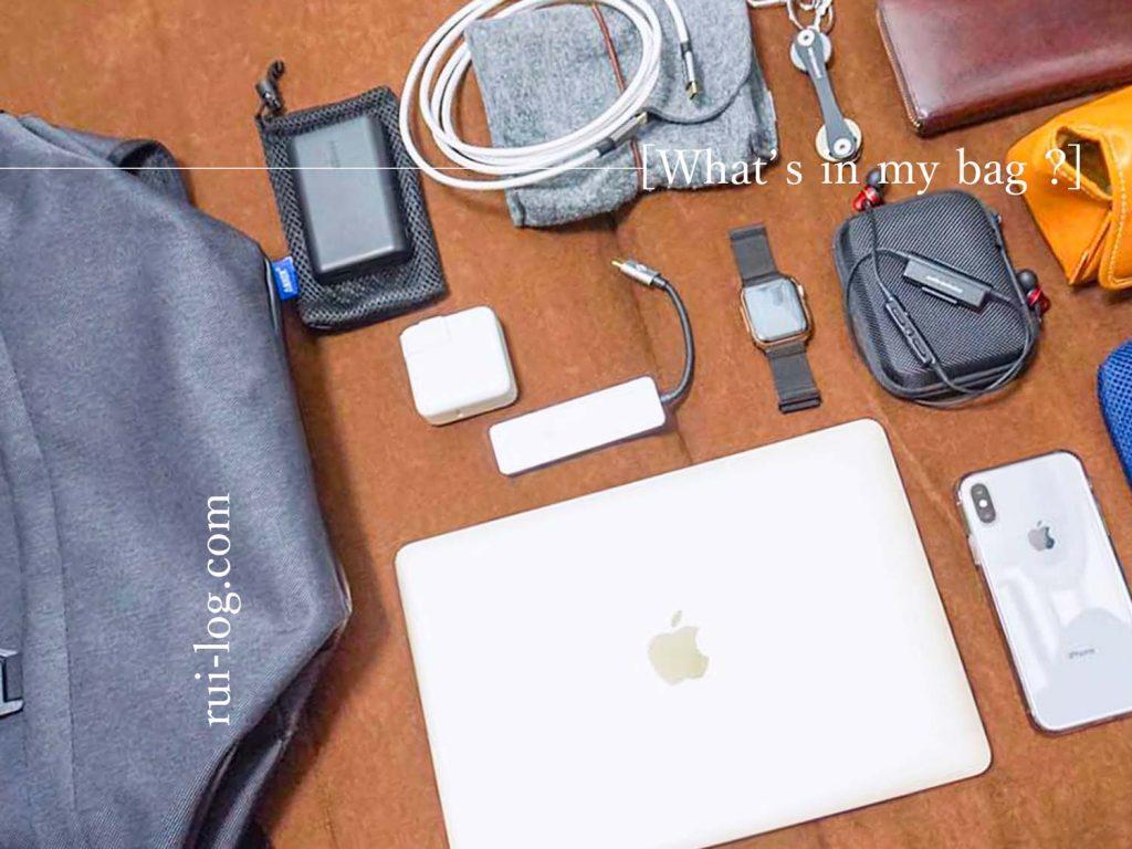 ルイログのカバンの中身@MacBook会2019年5月