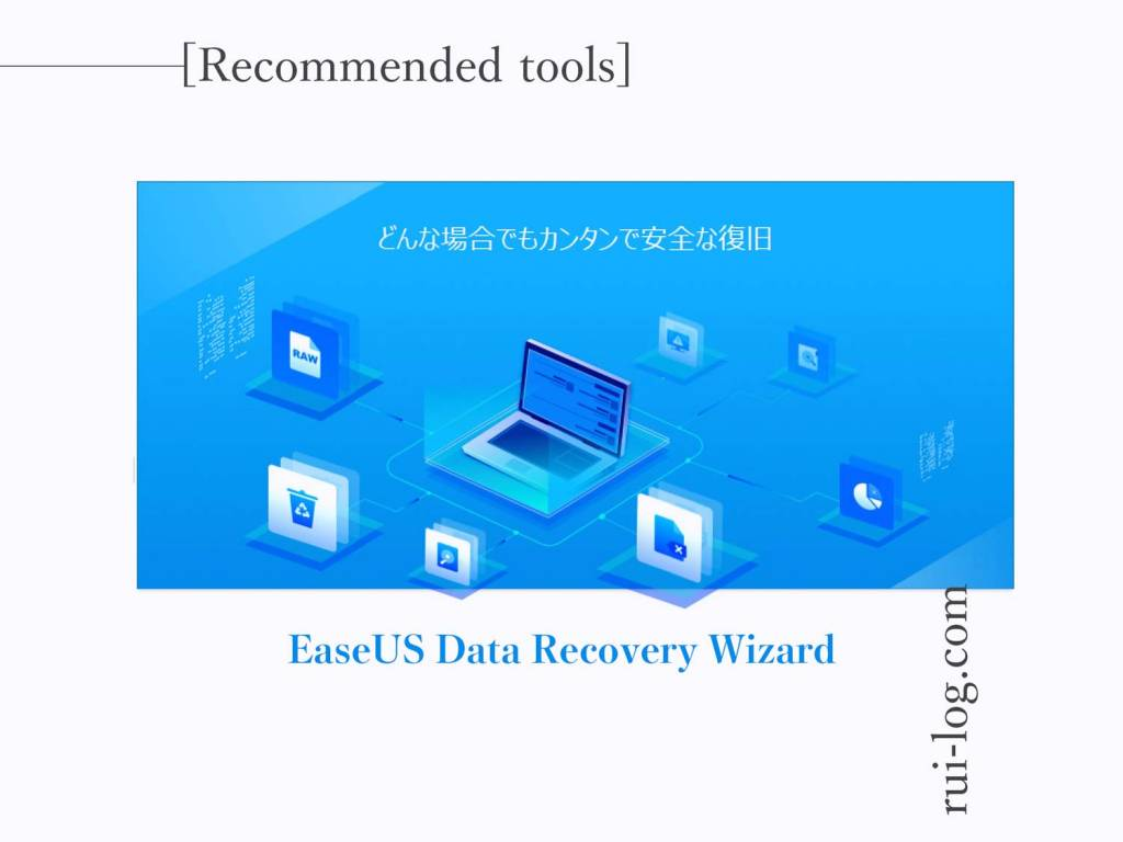 EaseUS Data Recovery Wizardをルイログがレビュー